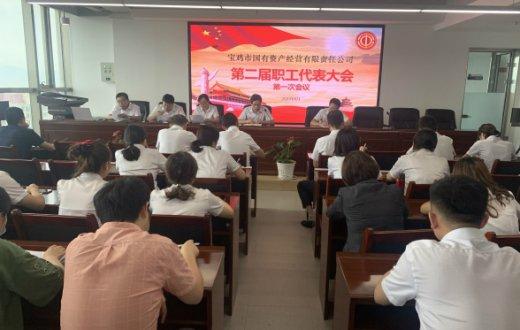 市国资公司召开职工代表大会