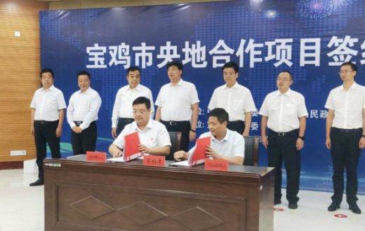 """kok赛事资讯平台市""""央地合作项目""""签约仪式在行政中心顺利举行"""